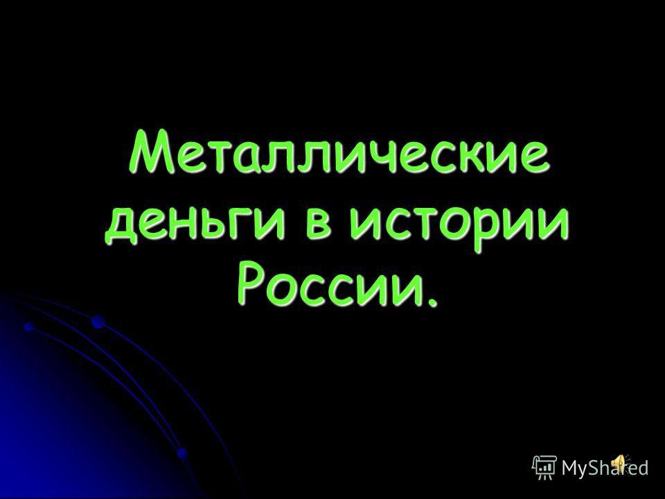 Металлические деньги в истории России.