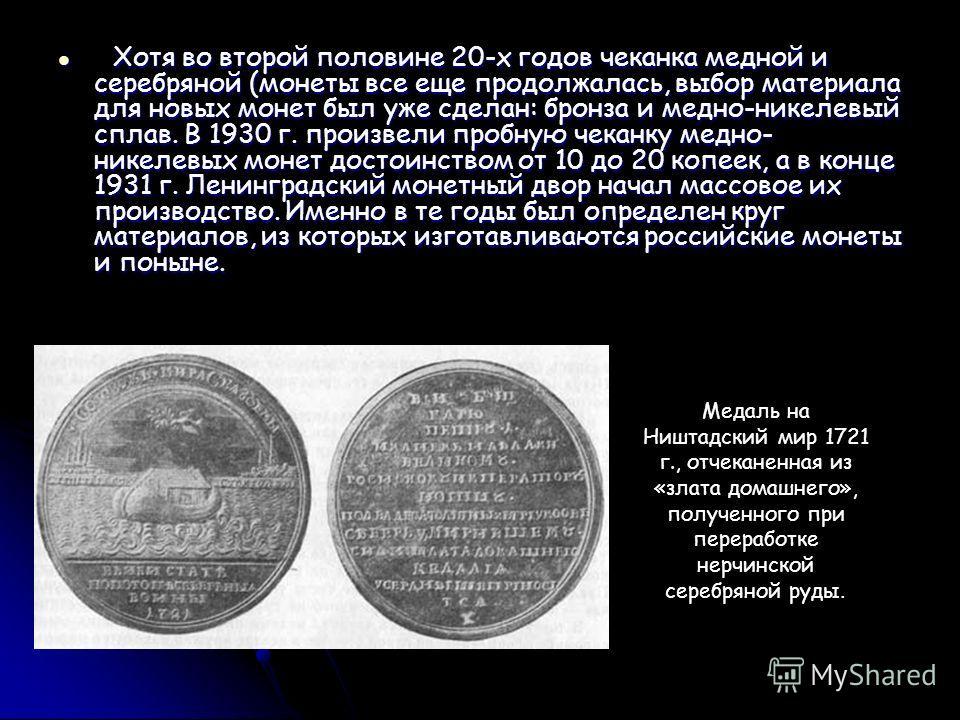 Хотя во второй половине 20-х годов чеканка медной и серебряной (монеты все еще продолжалась, выбор материала для новых монет был уже сделан: бронза и медно-никелевый сплав. В 1930 г. произвели пробную чеканку медно- никелевых монет достоинством от 1
