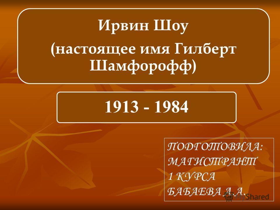Ирвин Шоу (настоящее имя Гилберт Шамфорофф) 1913 - 1984