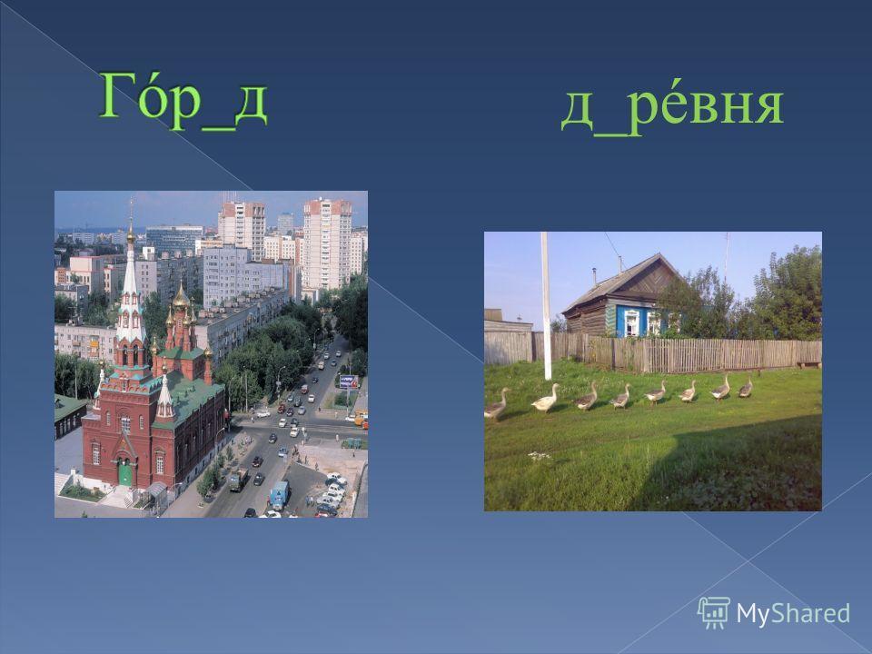 д_рéвня