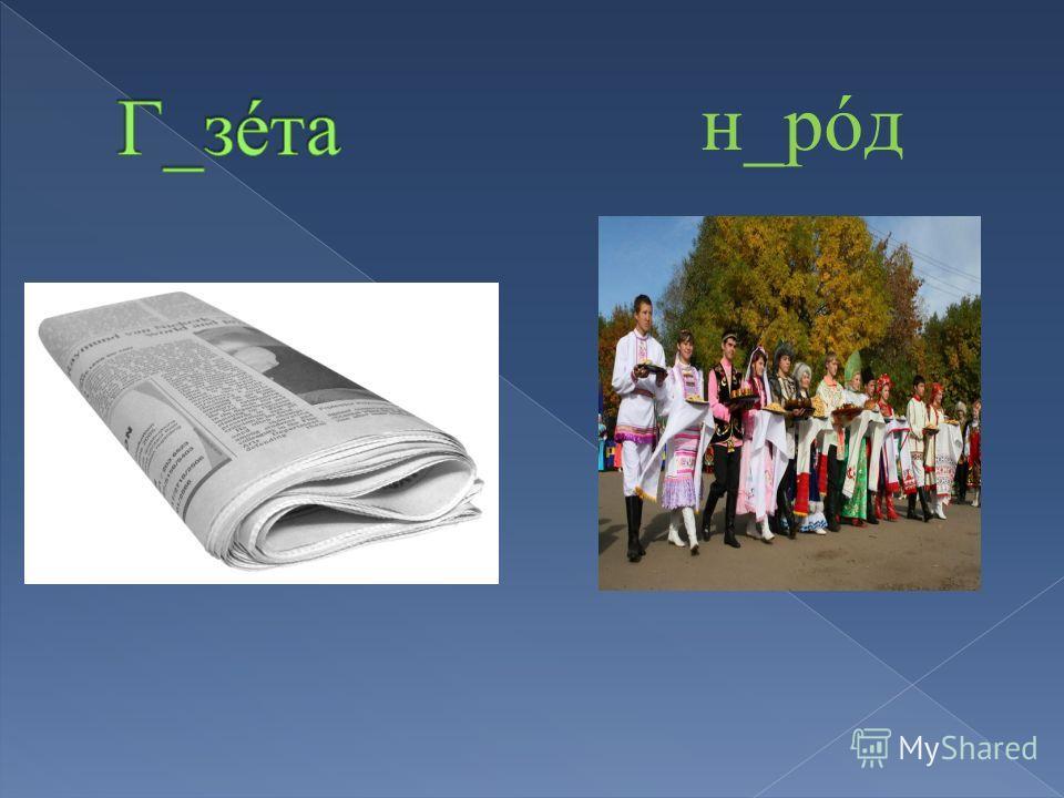 н_рóд