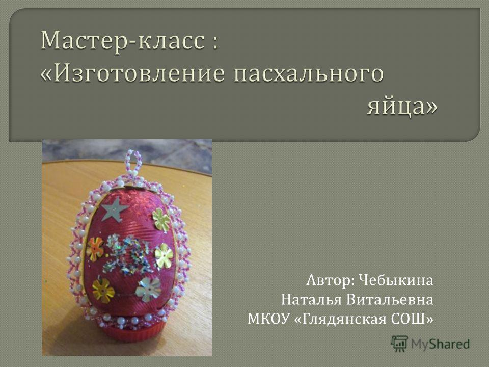 Автор : Чебыкина Наталья Витальевна МКОУ « Глядянская СОШ »
