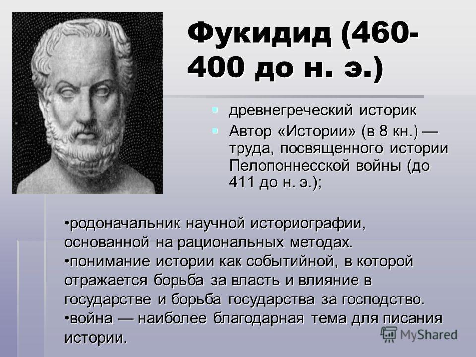 Фукидид скачать fb2