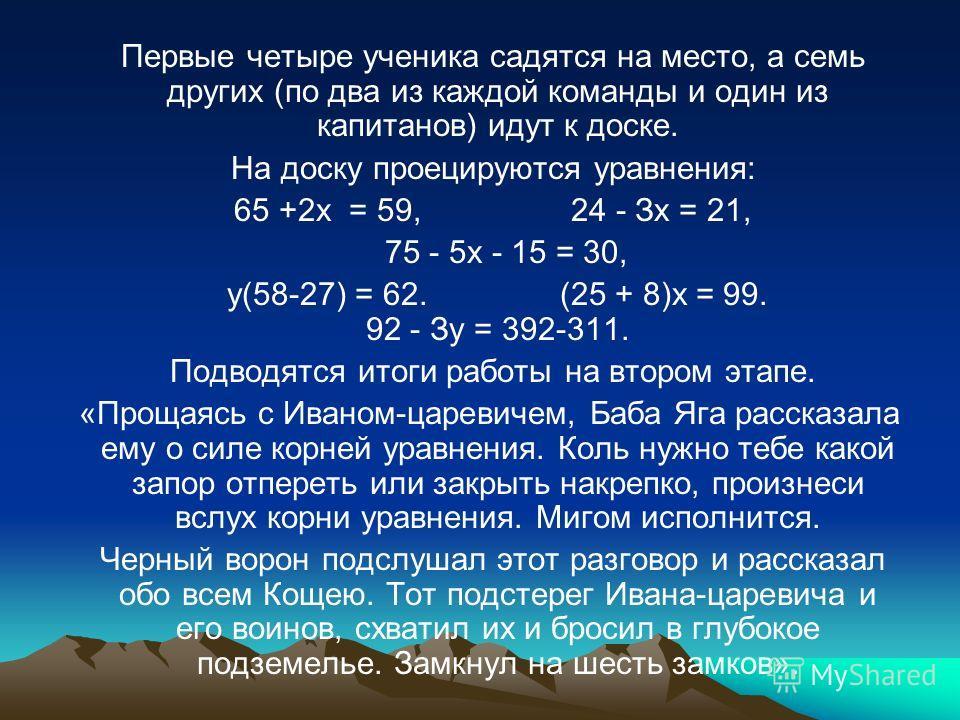 Первые четыре ученика садятся на место, а семь других (по два из каждой команды и один из капитанов) идут к доске. На доску проецируются уравнения: 65 +2х = 59, 24 - Зх = 21, 75 - 5х - 15 = 30, у(58-27) = 62. (25 + 8)х = 99. 92 - Зу = 392-311. Подвод