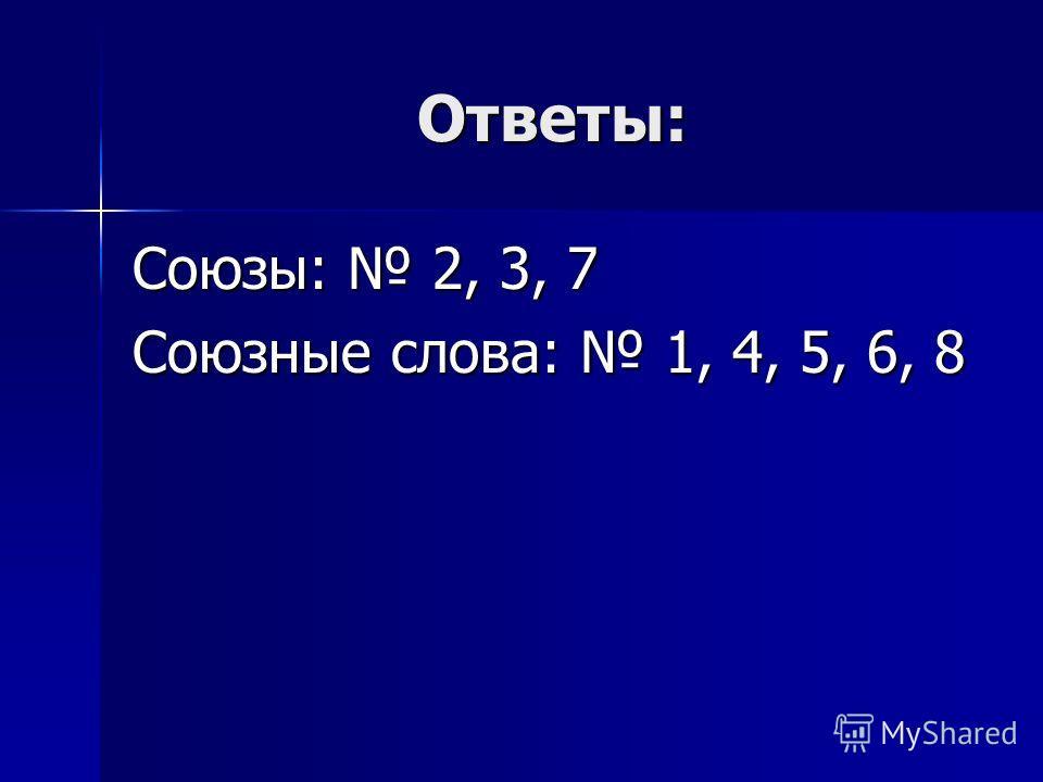 Ответы: Союзы: 2, 3, 7 Союзные слова: 1, 4, 5, 6, 8