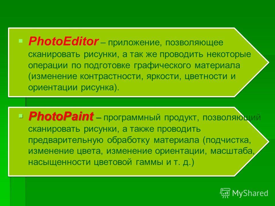 PhotoEditor – приложение, позволяющее сканировать рисунки, а так же проводить некоторые операции по подготовке графического материала (изменение контрастности, яркости, цветности и ориентации рисунка). PhotoPaint – PhotoPaint – программный продукт, п