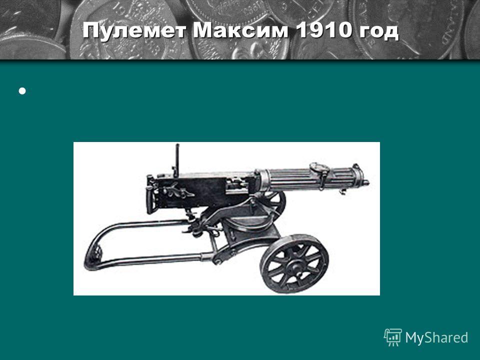Пулемет Максим 1910 год