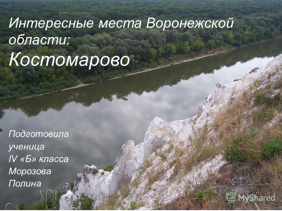 Интересные места Воронежской области: Костомарово Подготовила ученица IV «Б» класса Морозова Полина