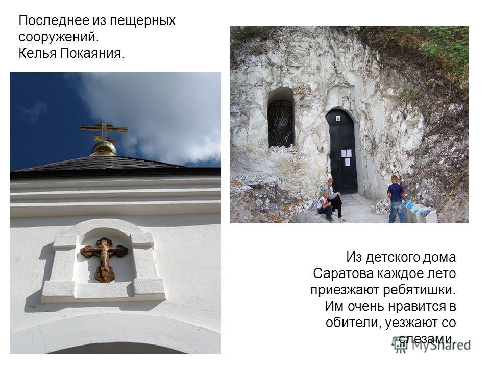 Последнее из пещерных сооружений. Келья Покаяния. Из детского дома Саратова каждое лето приезжают ребятишки. Им очень нравится в обители, уезжают со слезами.