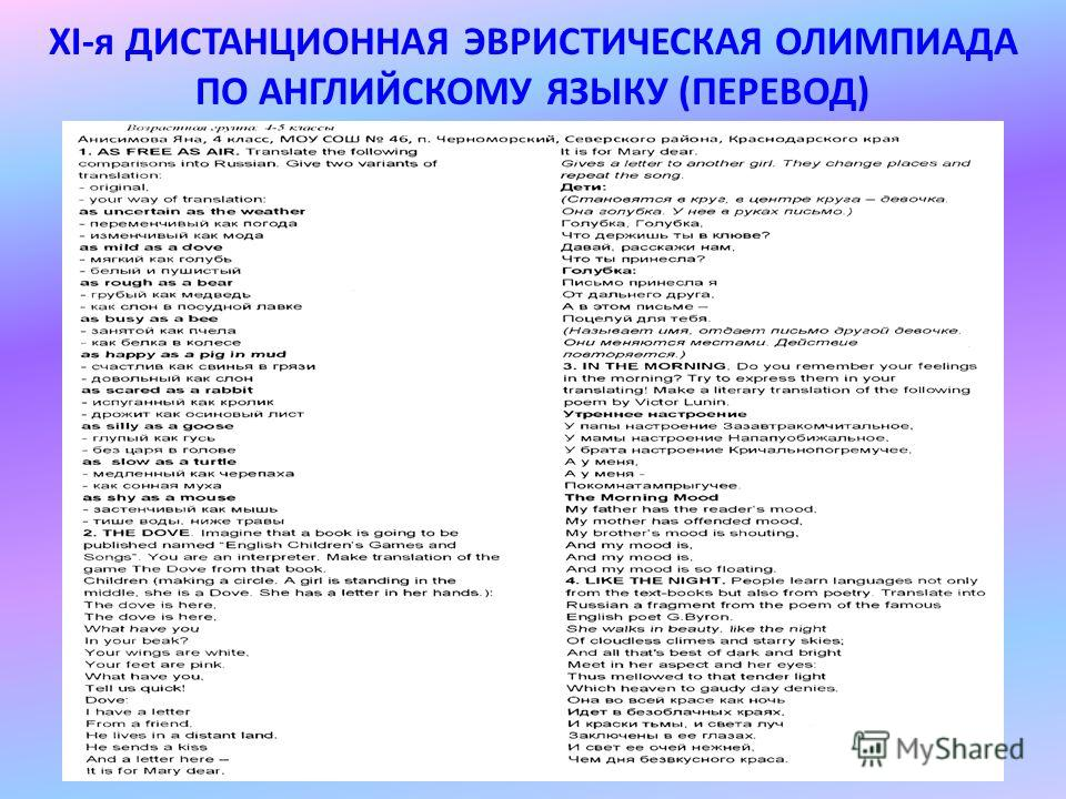 XI-я ДИСТАНЦИОННАЯ ЭВРИСТИЧЕСКАЯ ОЛИМПИАДА ПО АНГЛИЙСКОМУ ЯЗЫКУ (ПЕРЕВОД)