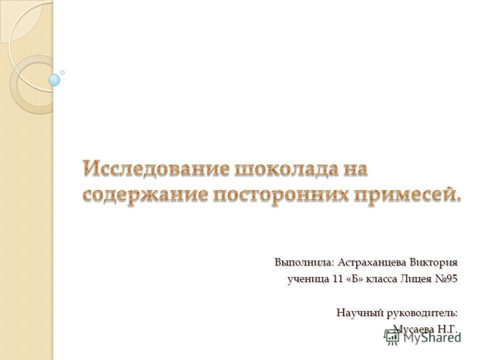 Выполнила: Астраханцева Виктория ученица 11 «Б» класса Лицея 95 Научный руководитель: Мусаева Н.Г.