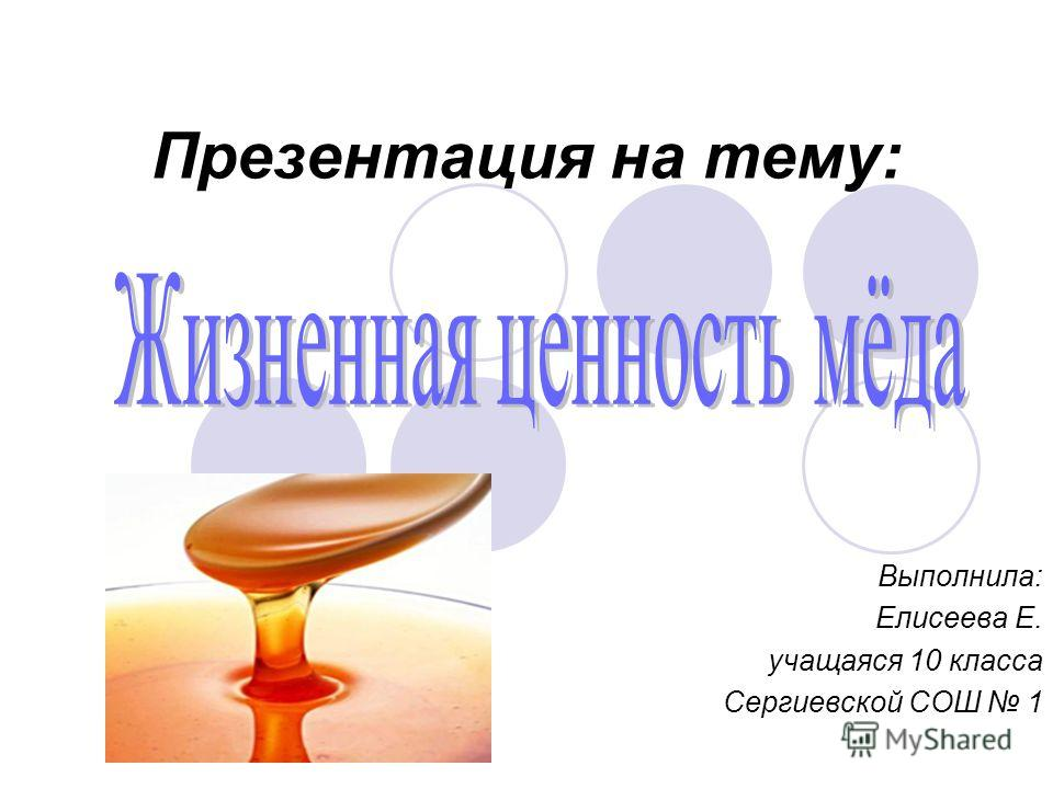 Презентация на тему: Выполнила: Елисеева Е. учащаяся 10 класса Сергиевской СОШ 1