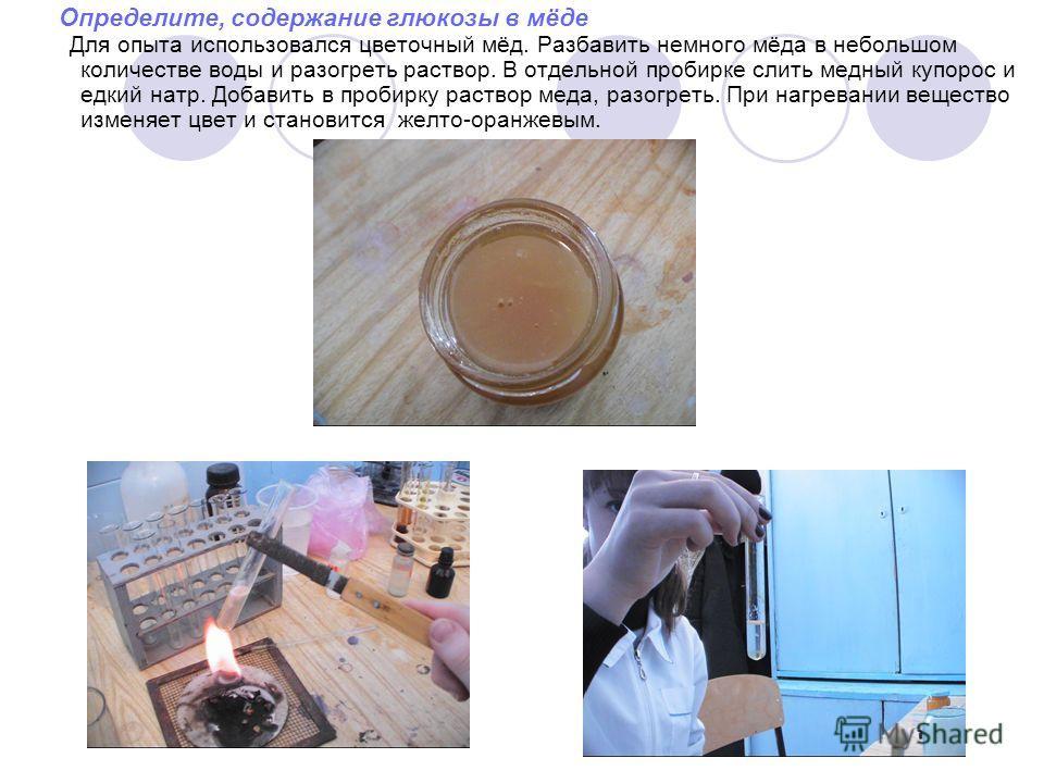 Определите, содержание глюкозы в мёде Для опыта использовался цветочный мёд. Разбавить немного мёда в небольшом количестве воды и разогреть раствор. В отдельной пробирке слить медный купорос и едкий натр. Добавить в пробирку раствор меда, разогреть.