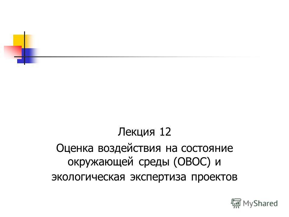 Лекция 12 Оценка воздействия на состояние окружающей среды (ОВОС) и экологическая экспертиза проектов
