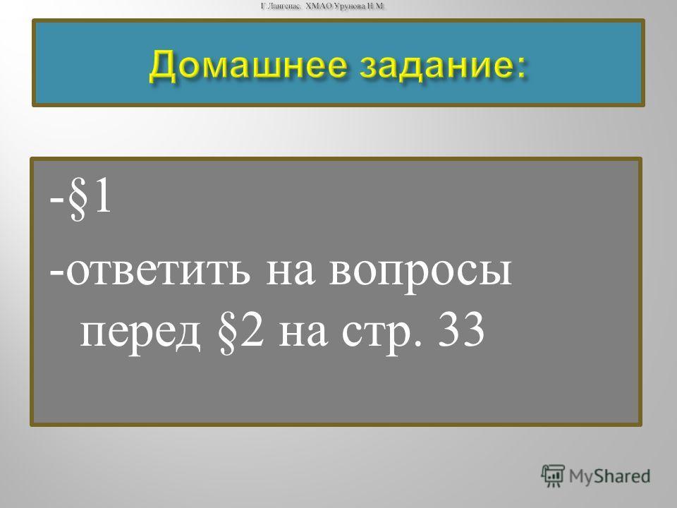 -§1 - ответить на вопросы перед §2 на стр. 33