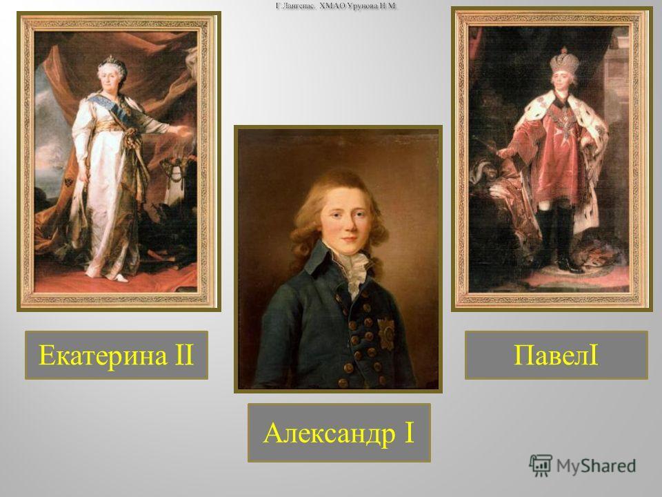Екатерина IIПавелI Александр I