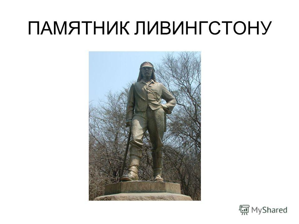 ПАМЯТНИК ЛИВИНГСТОНУ