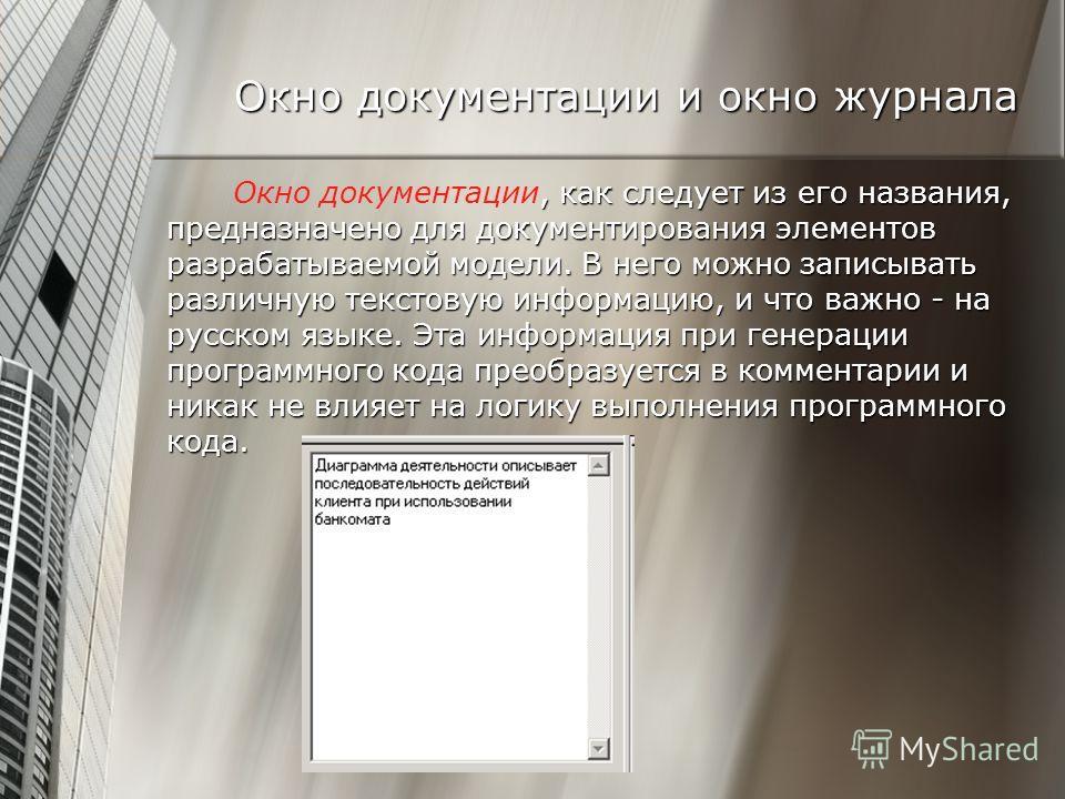 Окно документации и окно журнала, как следует из его названия, предназначено для документирования элементов разрабатываемой модели. В него можно записывать различную текстовую информацию, и что важно - на русском языке. Эта информация при генерации п