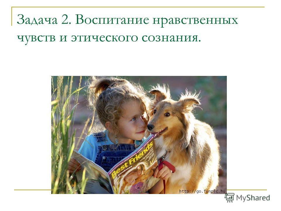 Задача 2. Воспитание нравственных чувств и этического сознания.