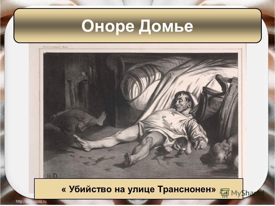 Гюстав Курбе Презентация