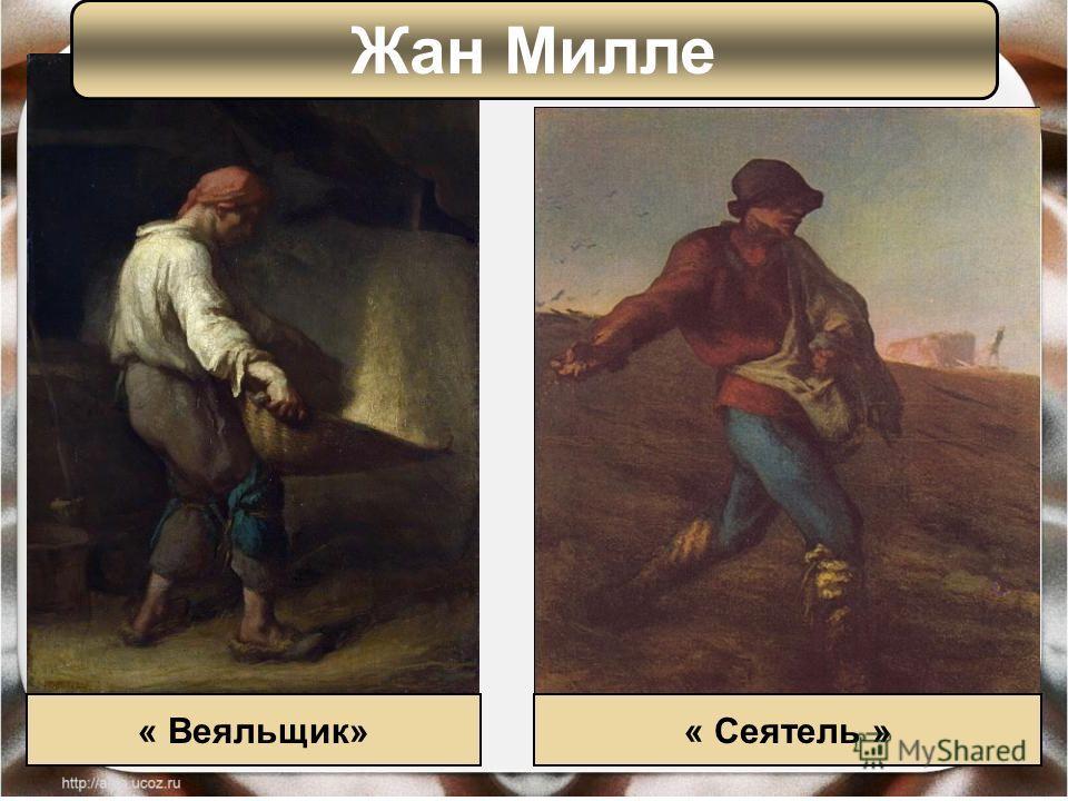 « Веяльщик»« Сеятель » Жан Милле