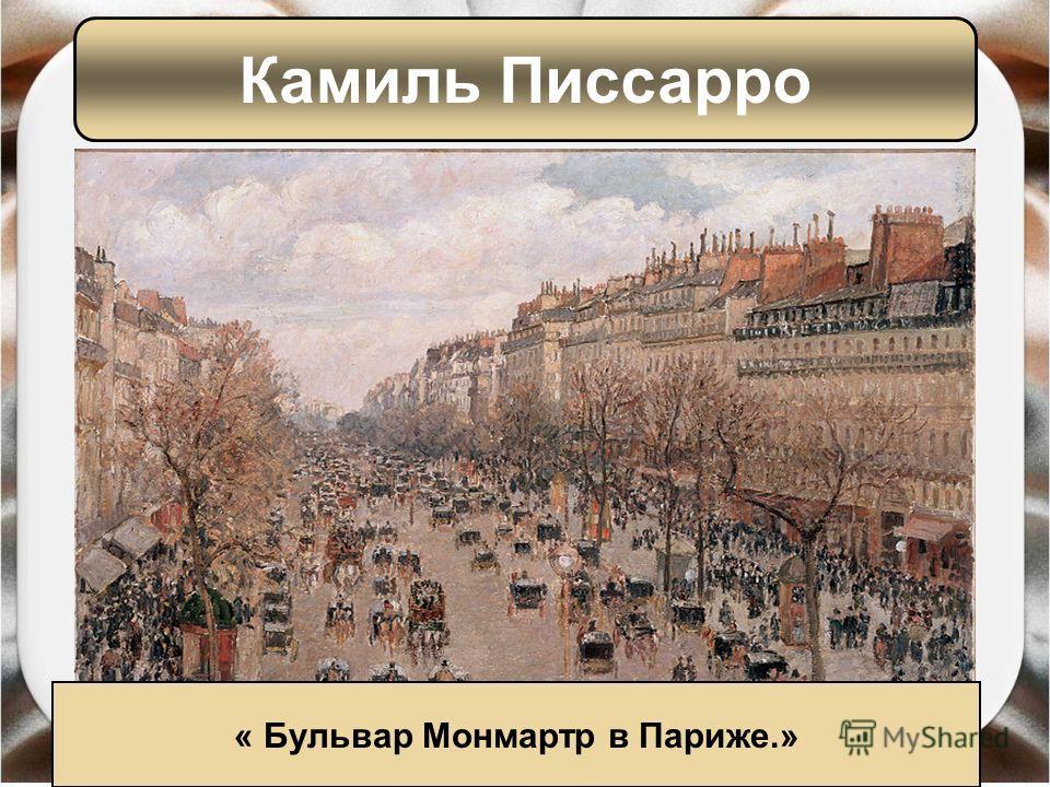 « Бульвар Монмартр в Париже.»