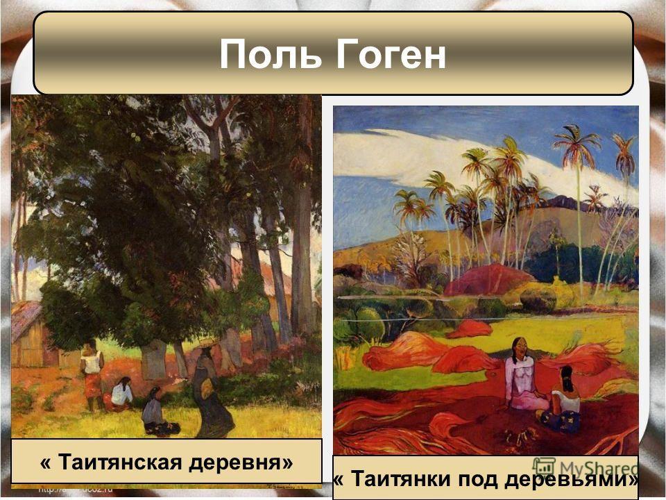 « Таитянки под деревьями» « Таитянская деревня»