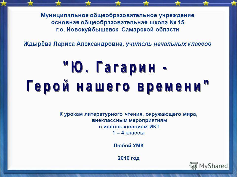 К урокам литературного чтения, окружающего мира, внеклассным мероприятиям с использованием ИКТ 1 – 4 классы Любой УМК 2010 год Муниципальное общеобразовательное учреждение основная общеобразовательная школа 15 г.о. Новокуйбышевск Самарской области Жд