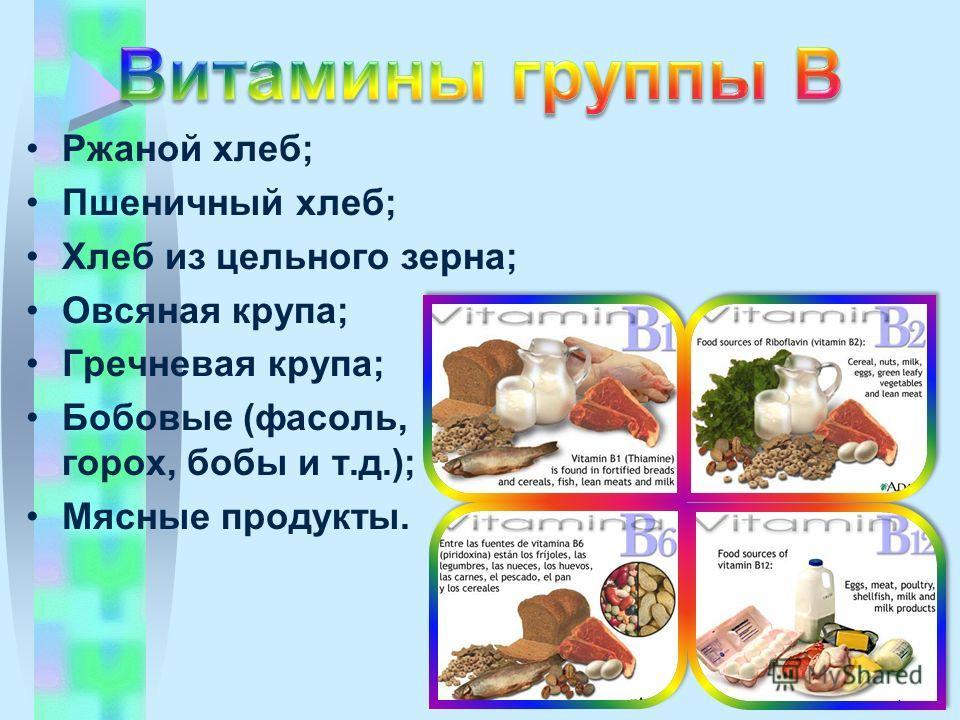 Ржаной хлеб; Пшеничный хлеб; Хлеб из цельного зерна; Овсяная крупа; Гречневая крупа; Бобовые (фасоль, горох, бобы и т.д.); Мясные продукты.