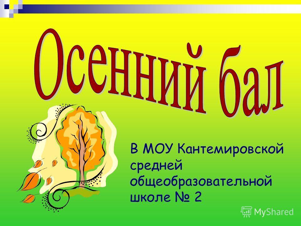 В МОУ Кантемировской средней общеобразовательной школе 2