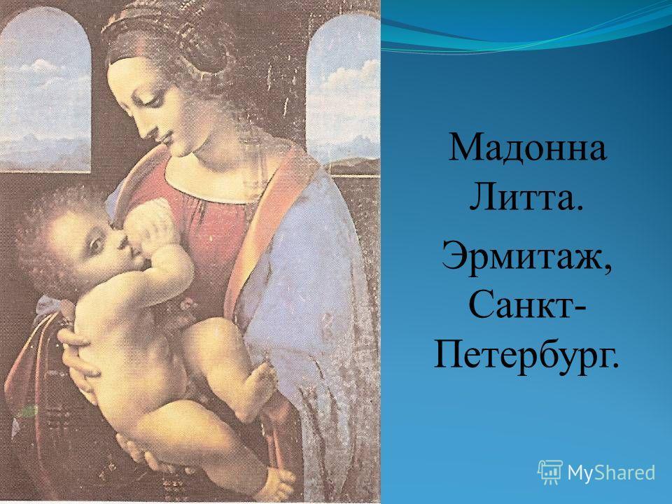 Мадонна Литта. Эрмитаж, Санкт- Петербург.