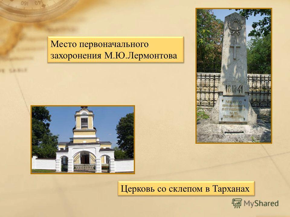 Место первоначального захоронения М.Ю.Лермонтова Церковь со склепом в Тарханах