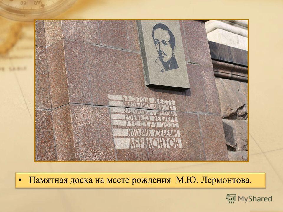 Памятная доска на месте рождения М.Ю. Лермонтова.