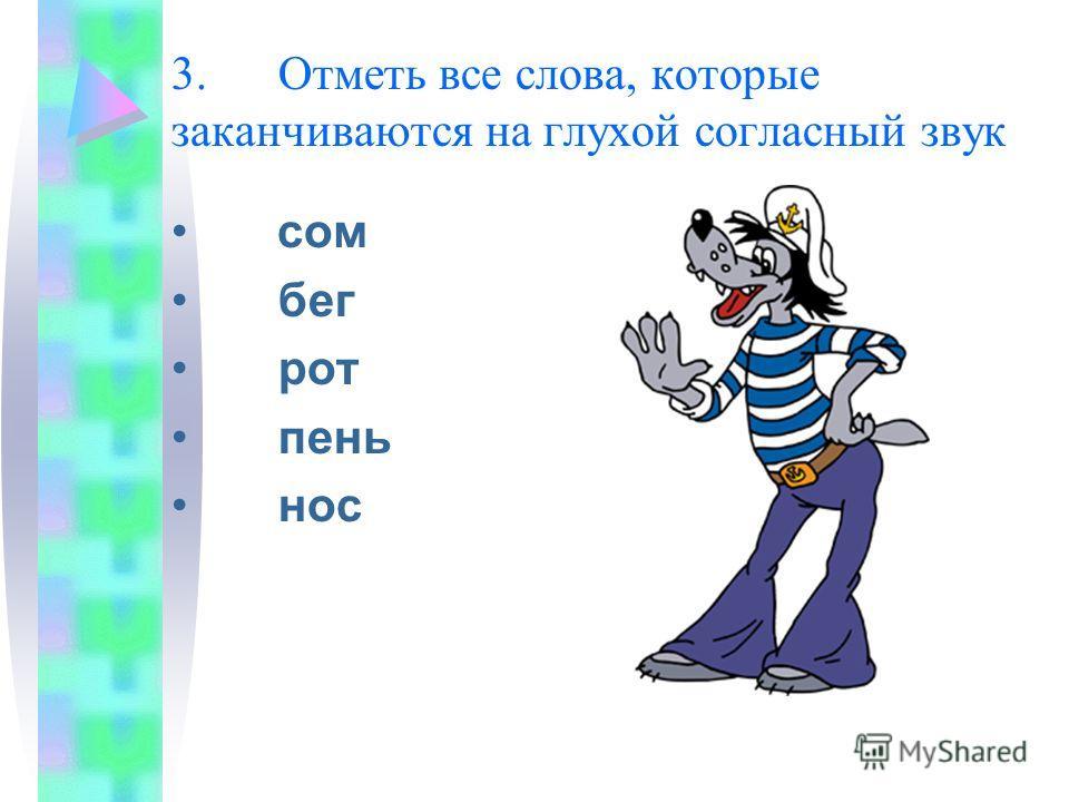 3. Отметь все слова, которые заканчиваются на глухой согласный звук сом бег рот пень нос