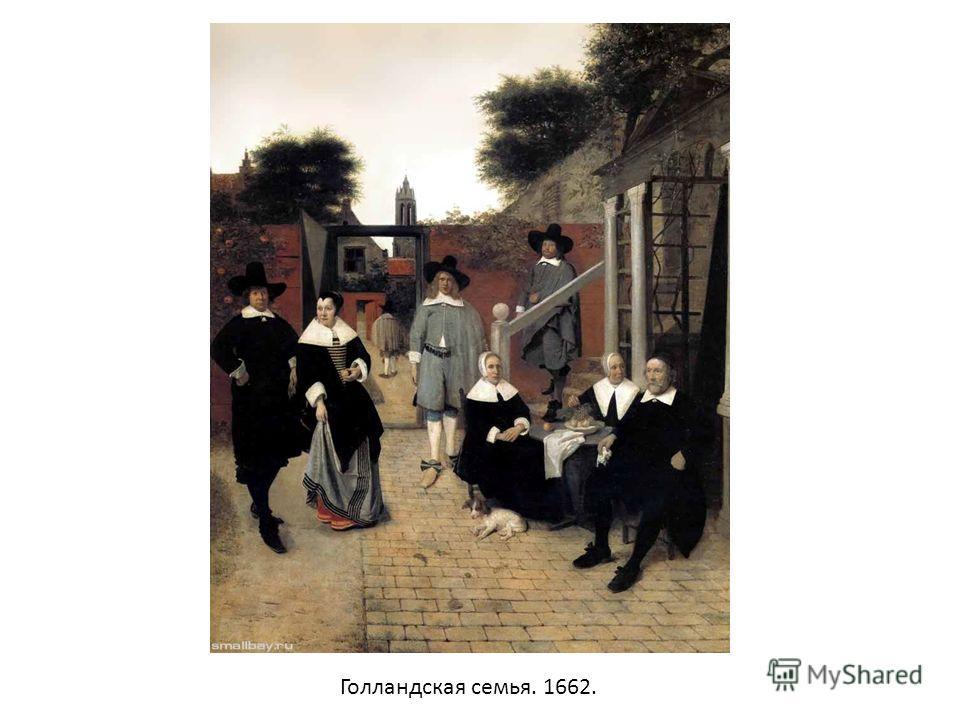 Голландская семья. 1662.