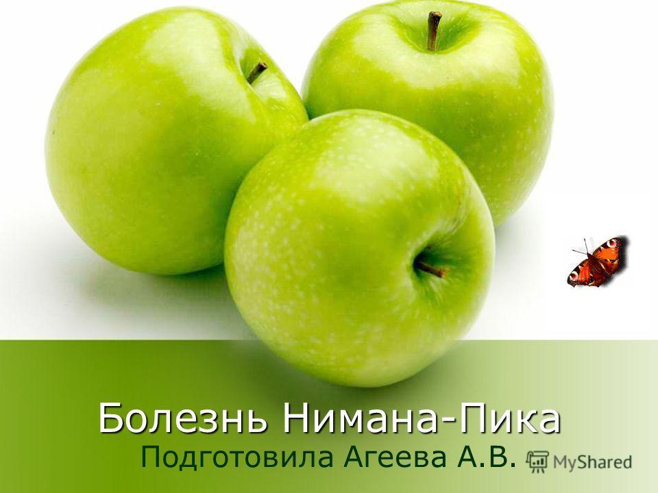 Болезнь Нимана-Пика Подготовила Агеева А.В.