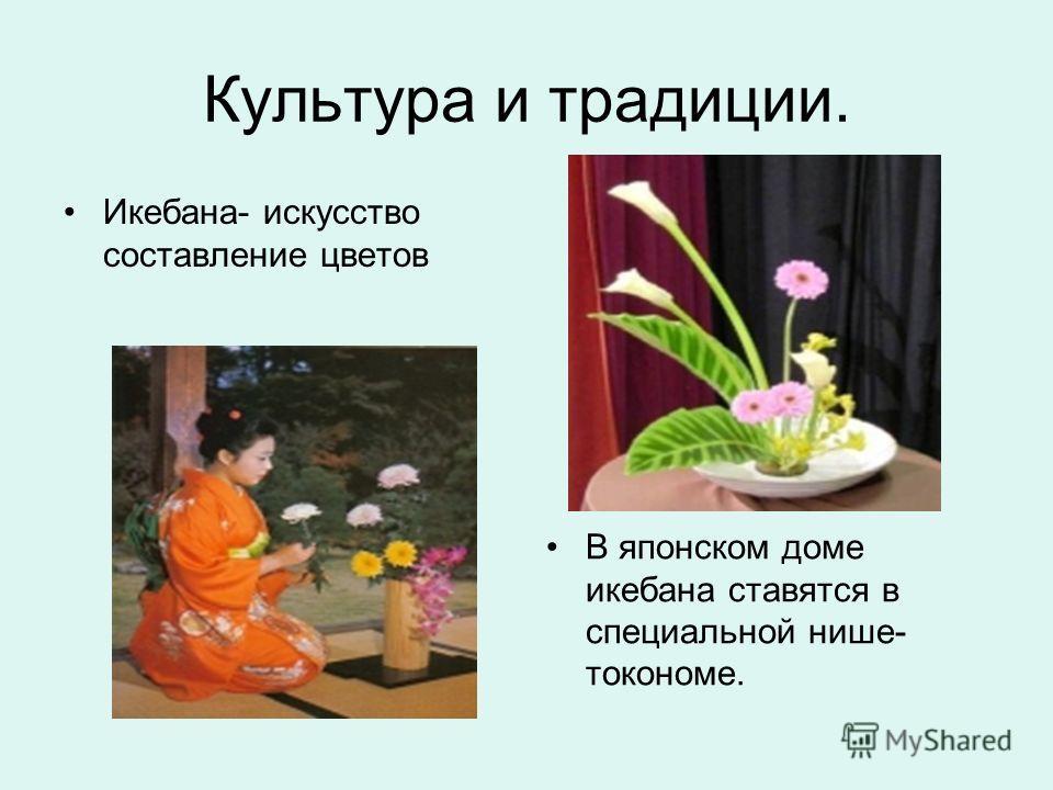 Культура и традиции. Икебана- искусство составление цветов В японском доме икебана ставятся в специальной нише- токономе.