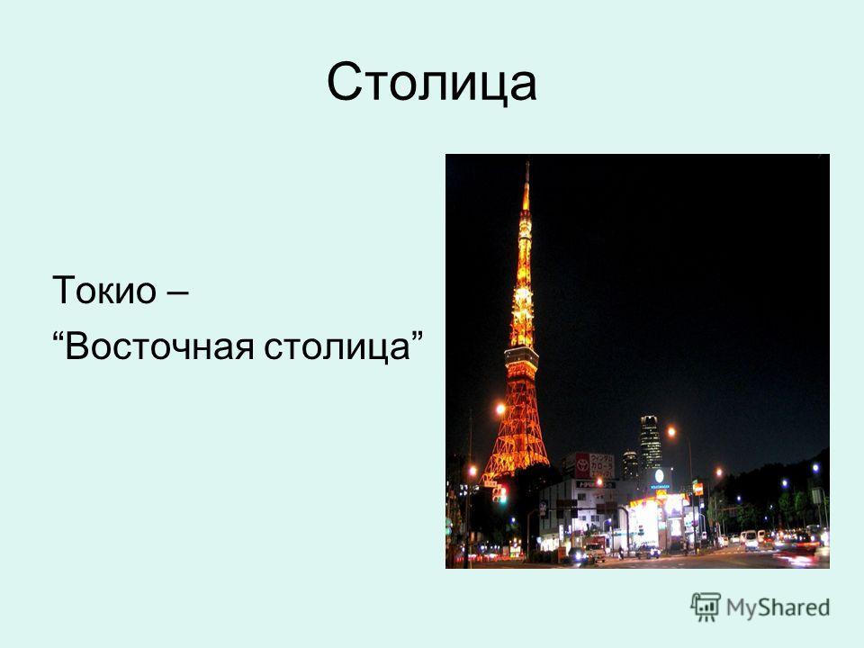 Столица Токио – Восточная столица