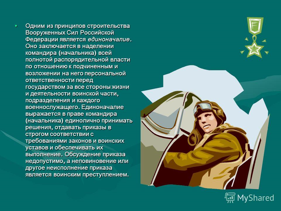 Одним из принципов строительства Вооруженных Сил Российской Федерации является единоначалие. Оно заключается в наделении командира ( начальника ) всей полнотой распорядительной власти по отношению к подчиненным и возложении на него персональной ответ
