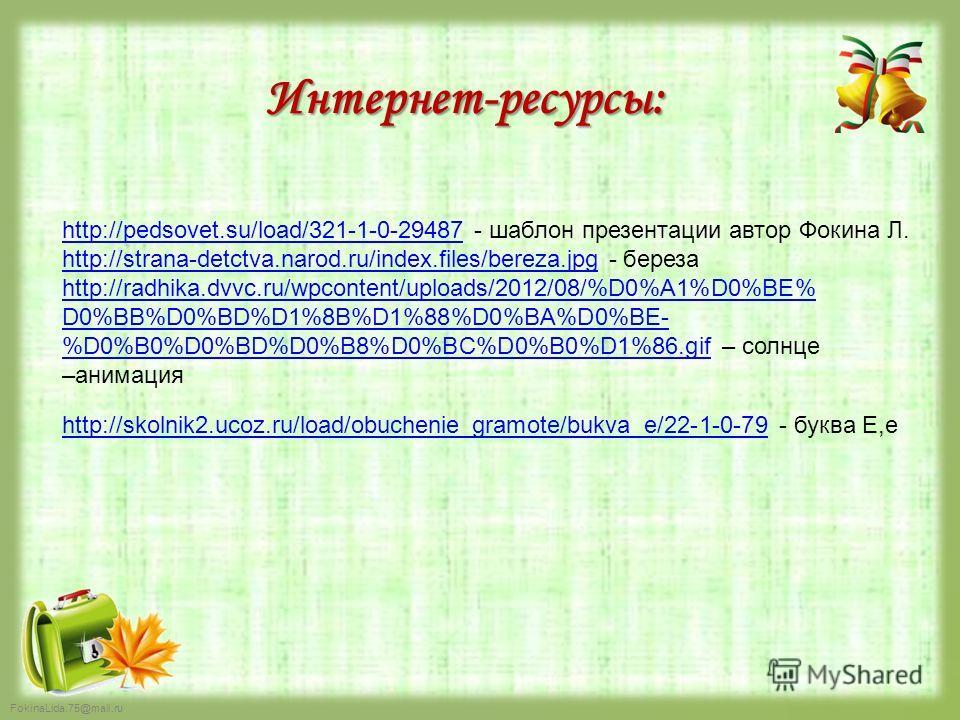 FokinaLida.75@mail.ru http://pedsovet.su/load/321-1-0-29487http://pedsovet.su/load/321-1-0-29487 - шаблон презентации автор Фокина Л. http://strana-detctva.narod.ru/index.files/bereza.jpghttp://strana-detctva.narod.ru/index.files/bereza.jpg - береза