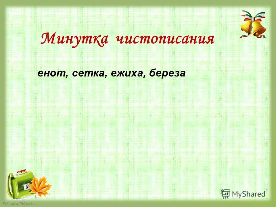 FokinaLida.75@mail.ru енот, сетка, ежиха, береза Минутка чистописания