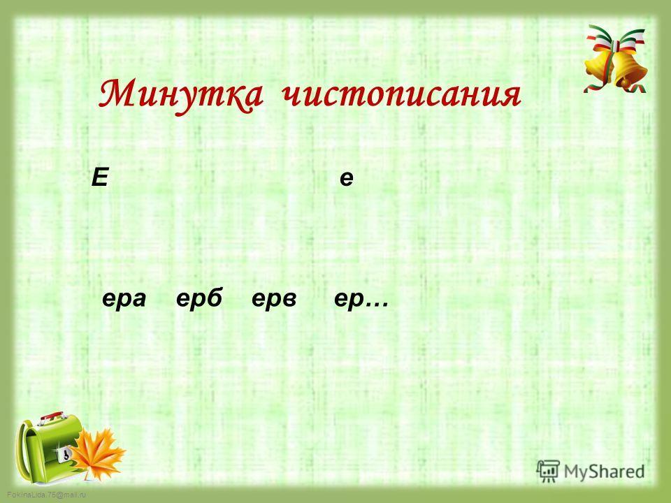 FokinaLida.75@mail.ru Е е Минутка чистописания ера ерб ерв ер…