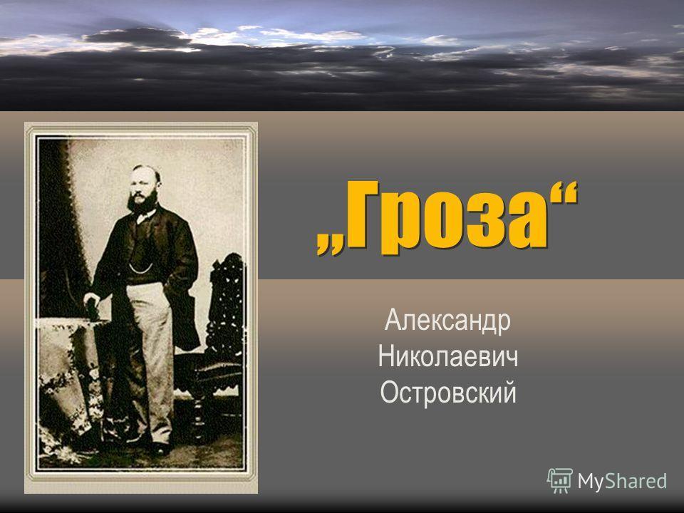 Гроза Александр Николаевич Островский