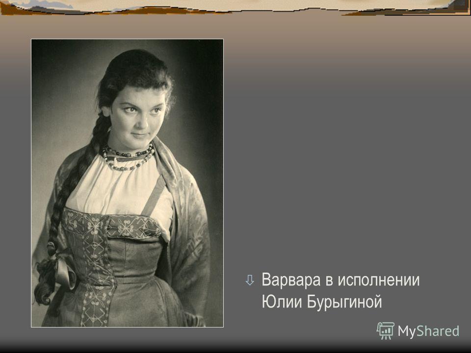 ò Варвара в исполнении Юлии Бурыгиной