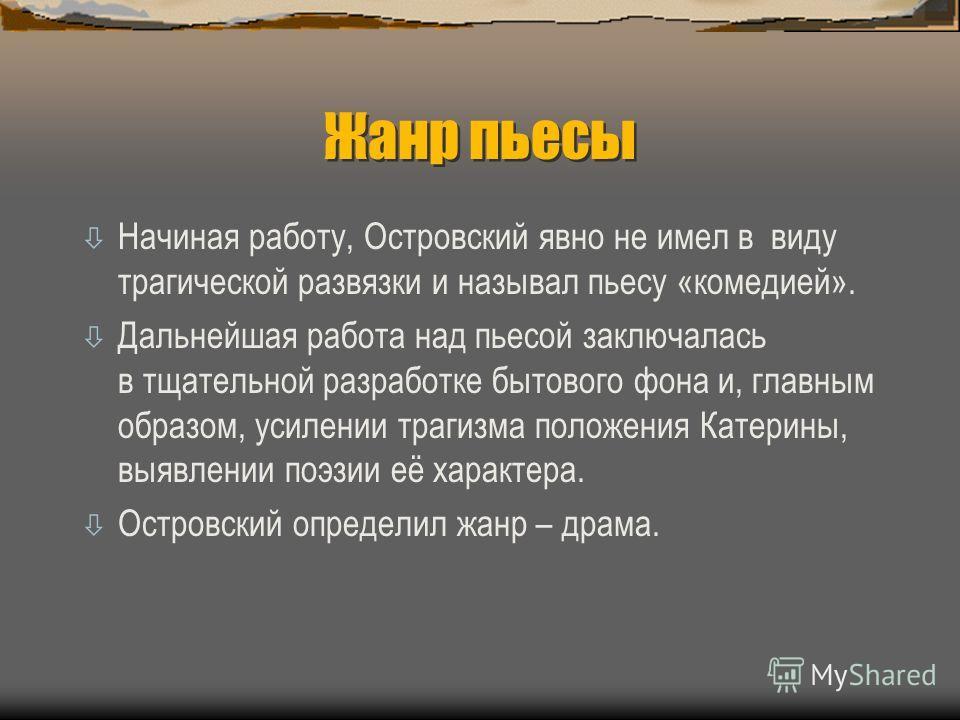 Аностровский - один из наиболее выдающихся представителей русского