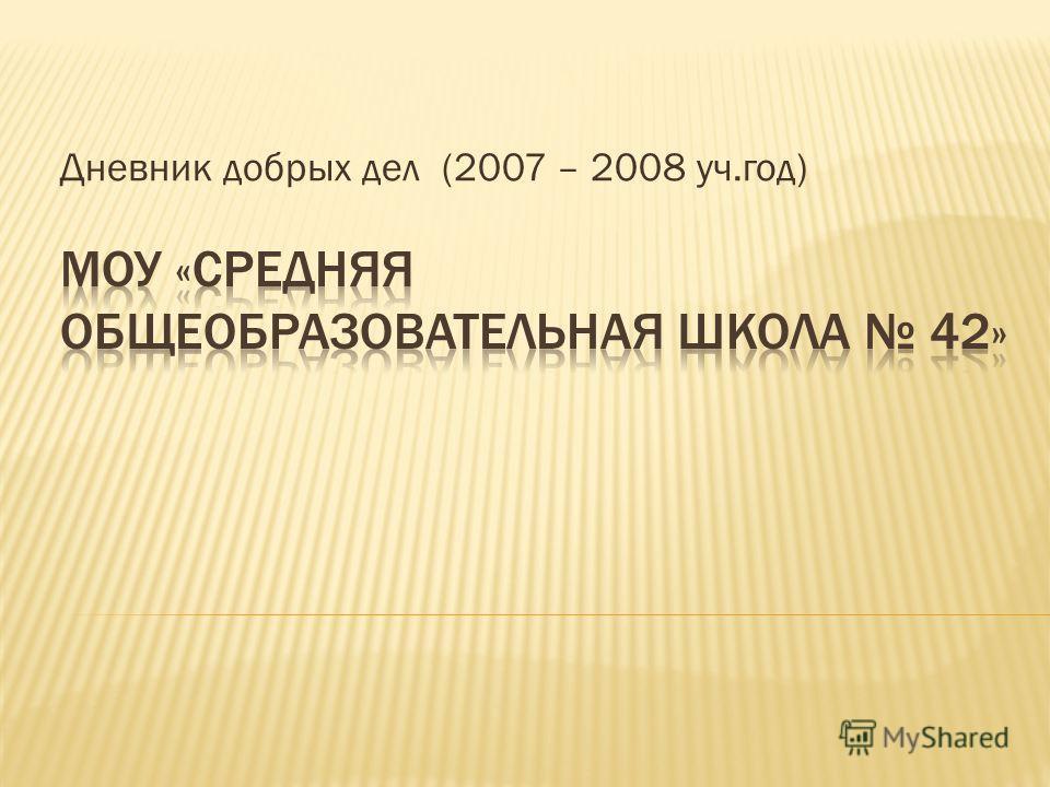 Дневник добрых дел (2007 – 2008 уч.год)