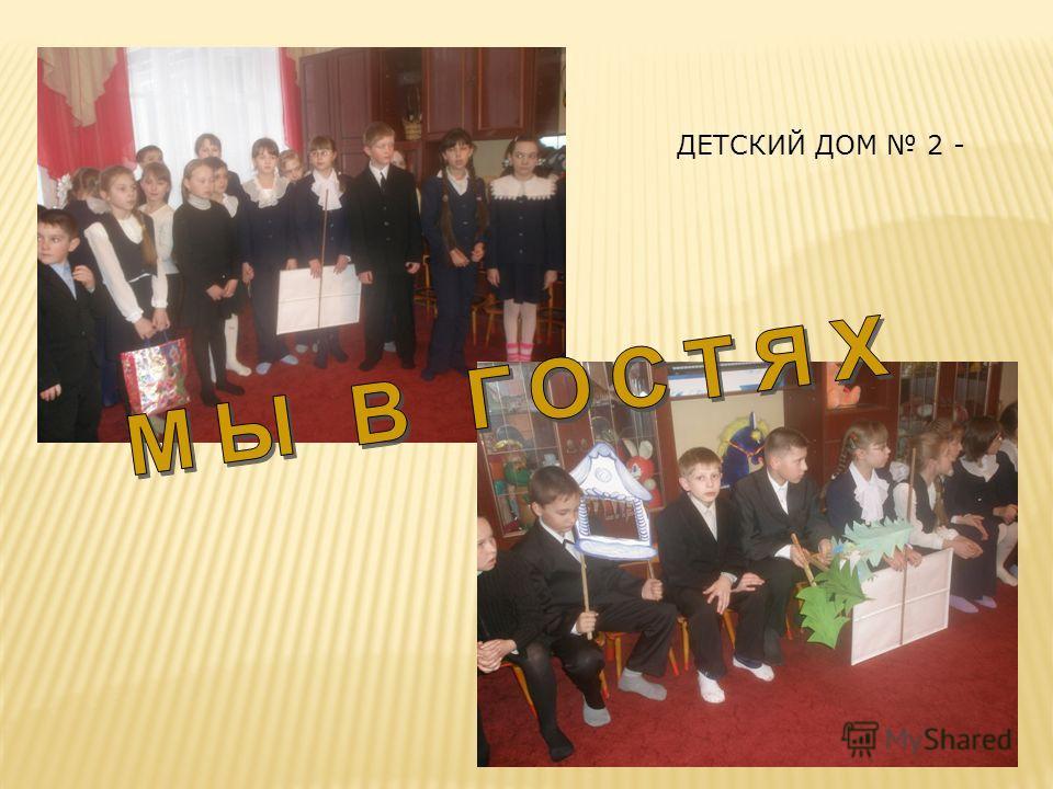 ДЕТСКИЙ ДОМ 2 -
