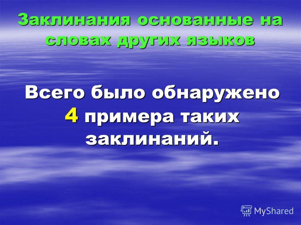 Заклинания основанные на словах других языков Всего было обнаружено 4 примера таких заклинаний.