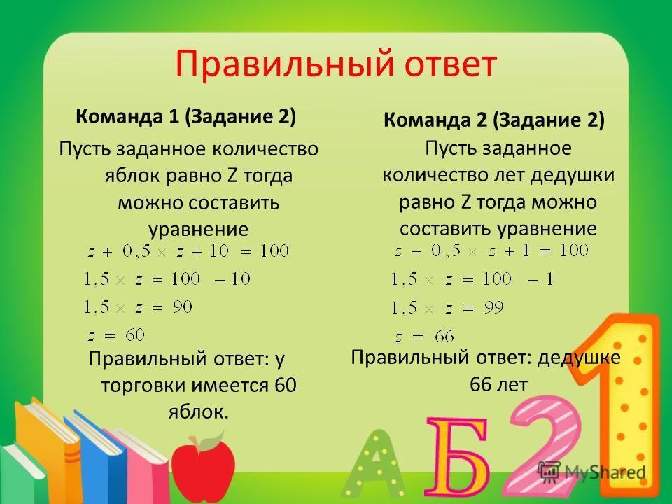 Правильный ответ Команда 1 (Задание 2) Пусть заданное количество яблок равно Z тогда можно составить уравнение Правильный ответ: у торговки имеется 60 яблок. Команда 2 (Задание 2) Пусть заданное количество лет дедушки равно Z тогда можно составить ур