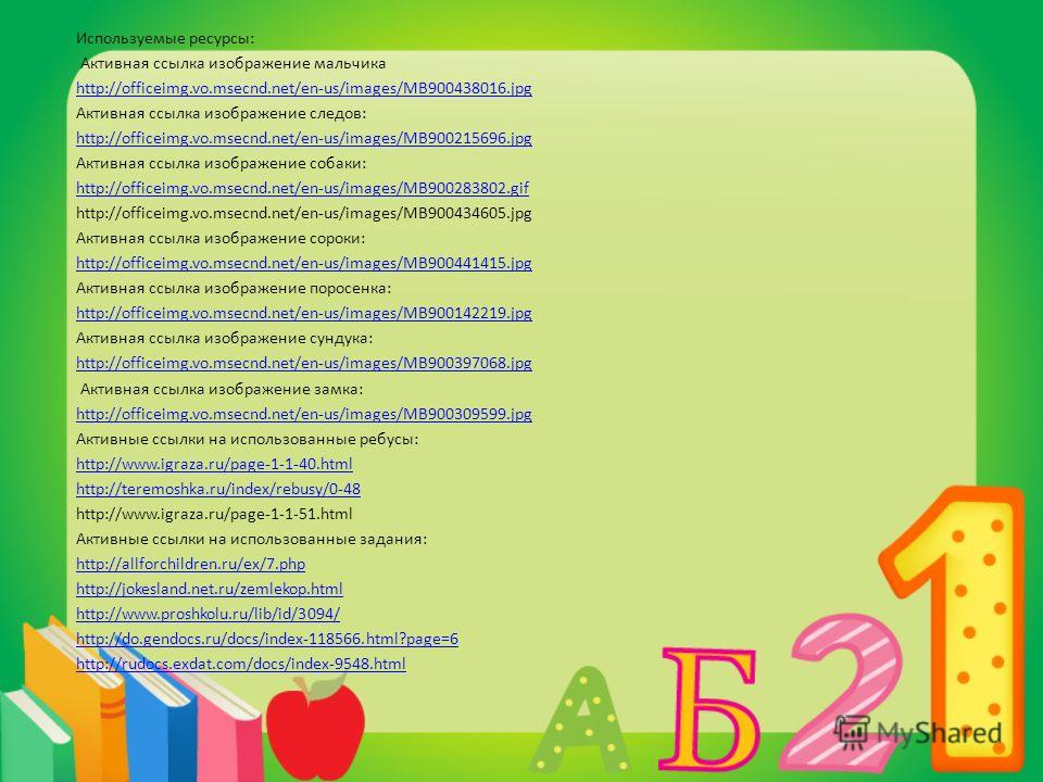 Используемые ресурсы: Активная ссылка изображение мальчика http://officeimg.vo.msecnd.net/en-us/images/MB900438016.jpg Активная ссылка изображение следов: http://officeimg.vo.msecnd.net/en-us/images/MB900215696.jpg Активная ссылка изображение собаки: